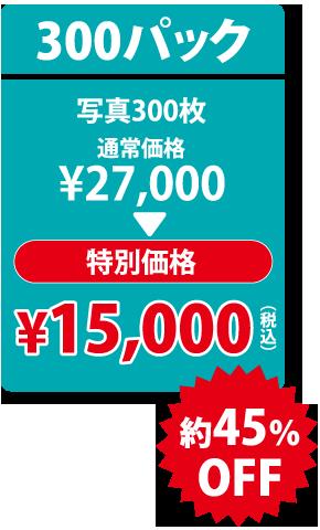 300パック 特別価格 \15,000 (税込)