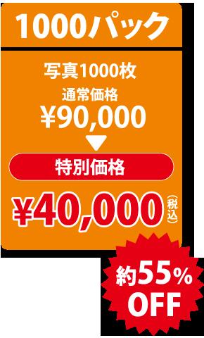 1000パック 特別価格 \40,000 (税込)