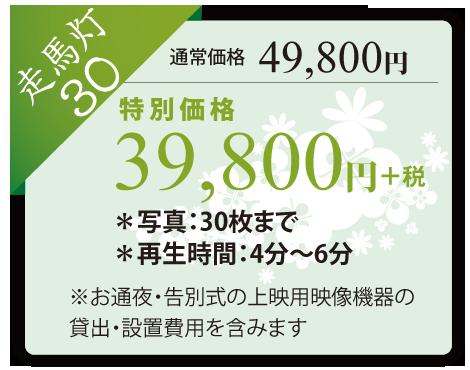 走馬灯30 特別価格39,800円+税
