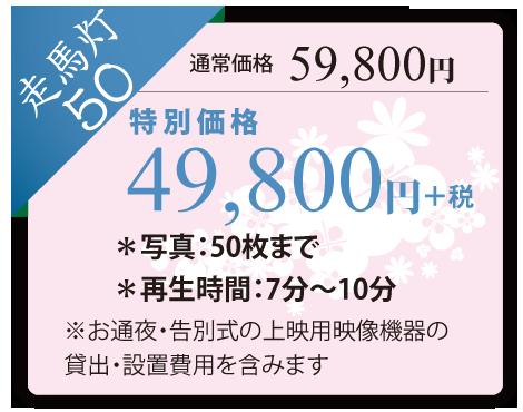 走馬灯50 特別価格49,800円+税